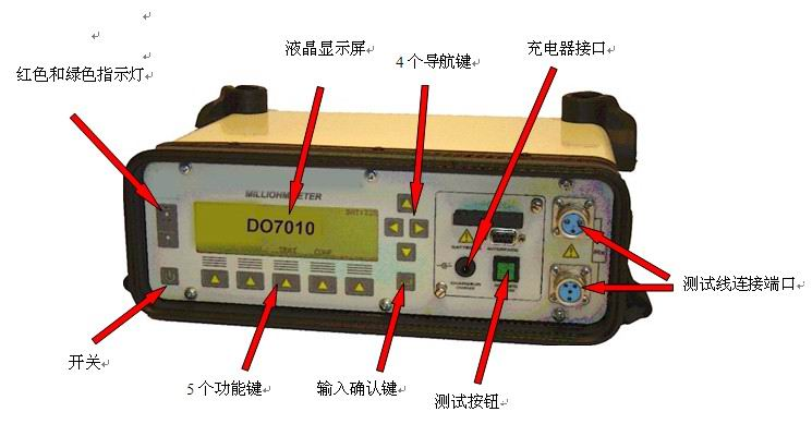 cropicodo7010电线电缆直流电阻测试仪